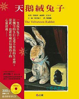 天鵝絨兔子+CD(中文版)(79折)(精靈.天使.傳說故事)