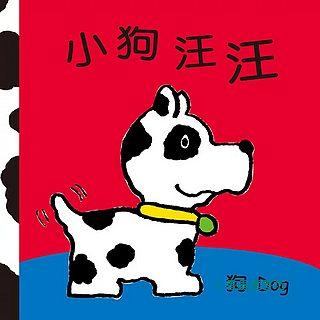 布書:小狗汪汪(79折)