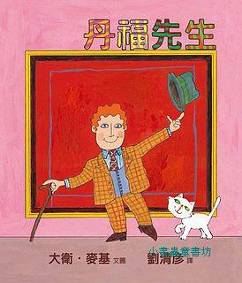 丹福先生(85折)