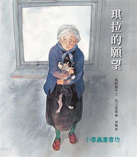 琪拉的願望(85折)