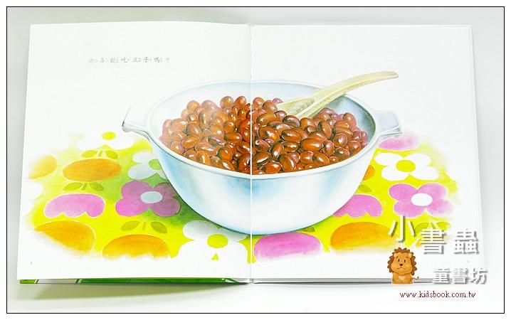內頁放大:豆子(85折)