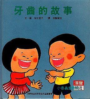 牙齒的故事(85折)