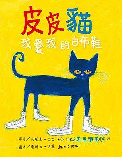 皮皮貓—我愛我的白布鞋 (79折)