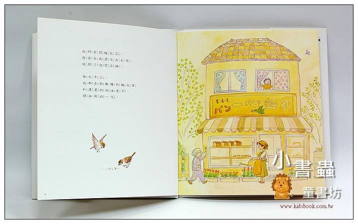 內頁放大:我的爸爸是麵包師傅 (爸爸繪本) (79折)