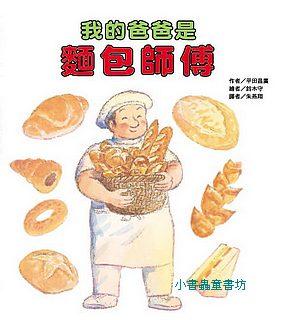 我的爸爸是麵包師傅 (爸爸繪本) (79折)