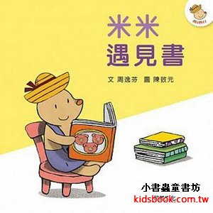 陳致元作品:米米遇見書(中英雙語CD+英譯文小摺頁 )(75折)本月特價精選