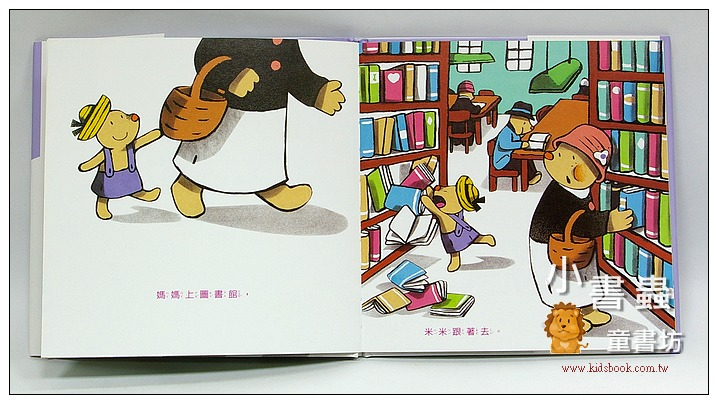 內頁放大:陳致元作品:米米小跟班 (圓角 附中英雙語CD)(79折)