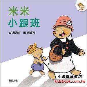 陳致元作品:米米小跟班(中英雙語CD+英譯文小摺頁 )(75折)