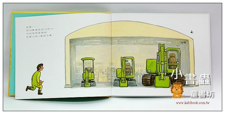 內頁放大:挖土機,出發!(交通工具繪本) (79折)