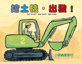 挖土機,出發!(交通工具繪本) (79折)