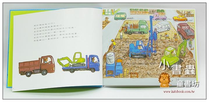 內頁放大:大家來蓋房子(交通工具繪本) (79折)