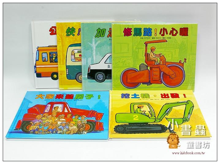 內頁放大:車子工作繪本(公車來了+快!快!宅急便+加油!警車+修馬路!小心喔…)(10合1) (79折)