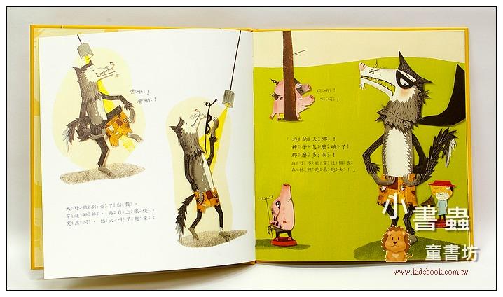 內頁放大:大野狼的短褲 (79 折)