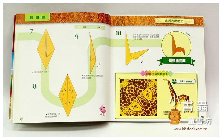 內頁放大:超逼真-動物園摺紙 (附圖案光碟)(絕版特價品7折)