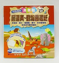 超逼真-動物園摺紙 (附圖案光碟)(絕版特價品7折)