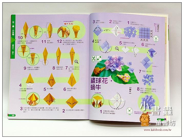 內頁放大:親子同樂玩摺紙