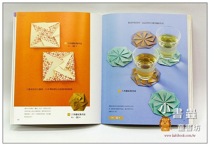 內頁放大:生活小物創意摺紙