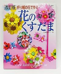 美麗立體花球摺紙書1