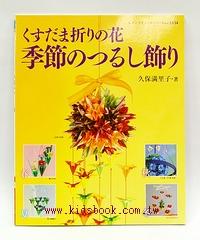 美麗立體花球摺紙書2─四季篇
