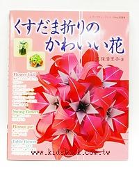 美麗立體花球摺紙書3─多元篇1