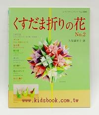 美麗立體花球摺紙書4─多元篇2
