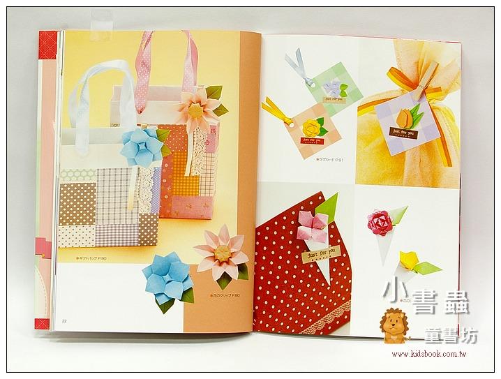 內頁放大:裝飾、贈禮、美麗紙花示範書(山口真)