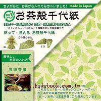 茶葉千代紙