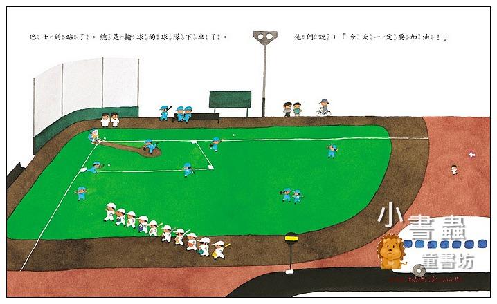 內頁放大:巴士到站了:五味太郎繪本(85折)