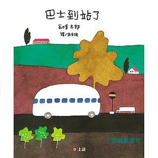 巴士到站了:五味太郎繪本(85折)