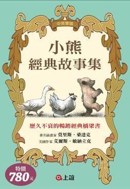 內頁放大:小熊經典故事集 - 5書合購(套裝) (絕版書 )