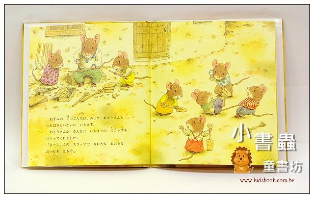 內頁放大:七隻小老鼠3:挖地瓜比賽(日文) (附中文翻譯)