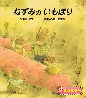 七隻小老鼠3:挖地瓜比賽(日文) (附中文翻譯)