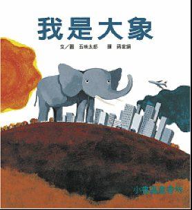 我是大象:五味太郎繪本(79折)