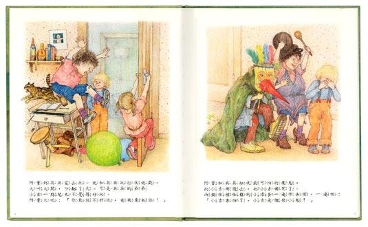 內頁放大:天不怕地不怕(85折)