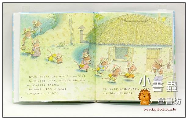 內頁放大:七隻小老鼠2:老鼠爸爸海邊歷險記(日文) (附中文翻譯)(爸爸繪本)