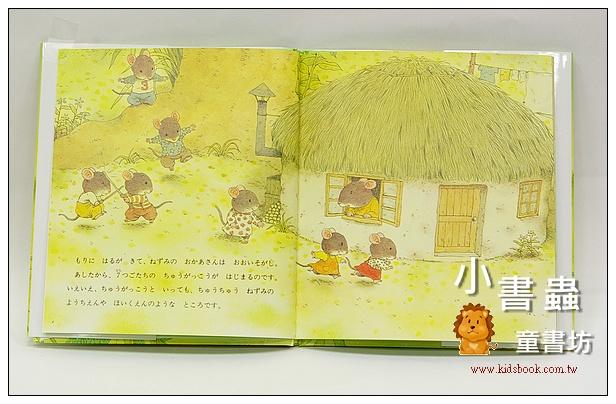 內頁放大:七隻小老鼠1:老鼠火車(日文版,附中文翻譯)