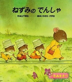 七隻小老鼠1:老鼠火車(日文版,附中文翻譯)