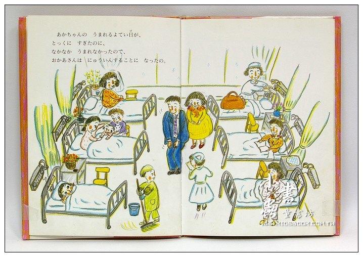 內頁放大:變成媽媽的那一天(日文版,附中文翻譯)