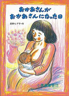 變成媽媽的那一天(日文) (附中文翻譯)