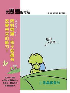 愛思考的青蛙(新版) (79折)