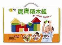 寶寶積木組 (79折)