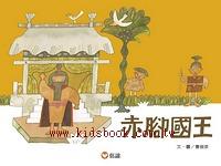赤腳國王(79折)