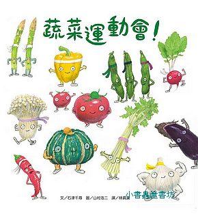 蔬菜運動會(79折)