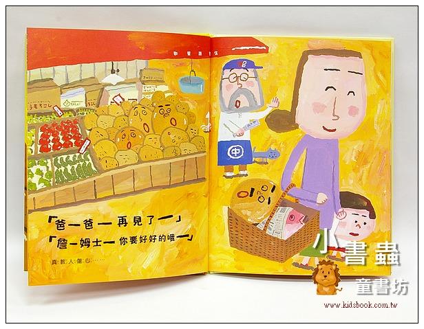 內頁放大:馬鈴薯家族(79折)