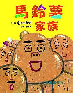 馬鈴薯家族(79折)