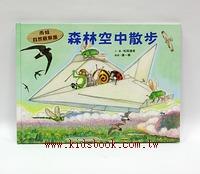 雨蛙自然觀察團:森林空中散步(79折)