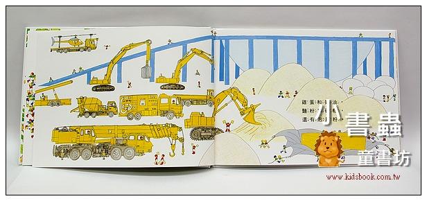 內頁放大:小小人兒來幫忙(85折)