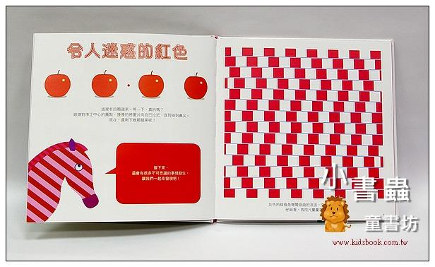 內頁放大:眼睛在搞鬼!錯視的奇妙世界 (79折)