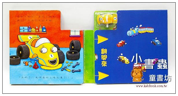 內頁放大:車子軌道書:我的黃色小跑車(79折)