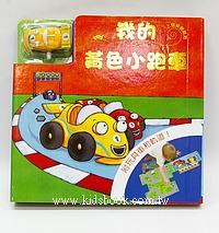 車子軌道書:我的黃色小跑車(79折)